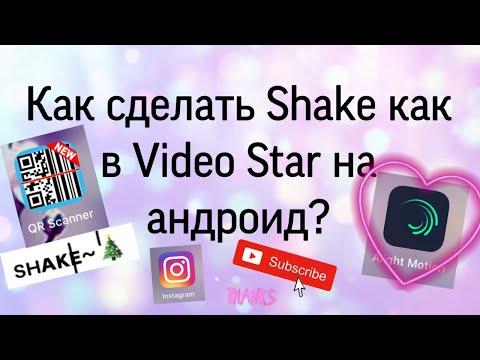 КАК СДЕЛАТЬ Shake КАК В Video Star НА АНДРОИД?