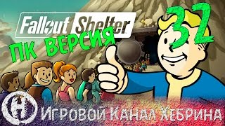 Fallout Shelter - PC (ПК) версия - Часть 32