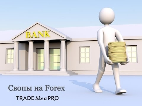 Что такое своп swap на форекс? Валютные свопы Forex