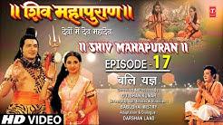 शिव महापुराण Shiv Mahapuran Episode17, बलि यज्ञ, Bali Yagya I Full Episode