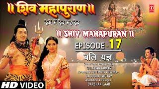 Shiv Mahapuran - Episode 17
