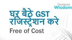 GST New Registration Process | Free of COST | घर बैठे GST रजिस्ट्रेशन करे | Step by Step Procedure