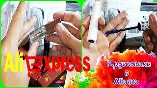 КОСМЕТИКА С ALIEXPRESS распаковка посылок с алиэкспресс