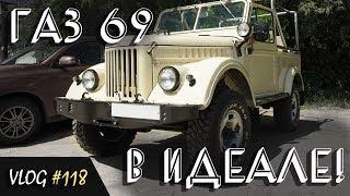 Отреставрированный ГАЗ 69. Просто конфетка! Нижний Новгород