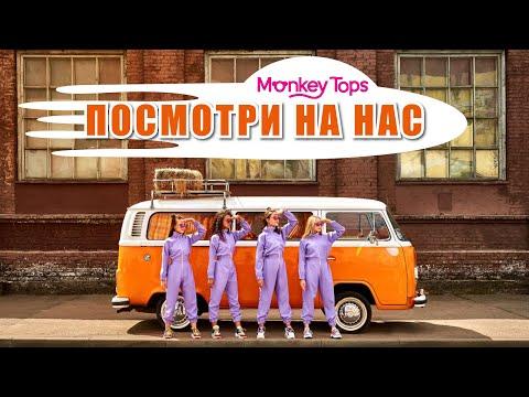 "ПРЕМЬЕРА! Monkey Tops - ""Посмотри на нас"""