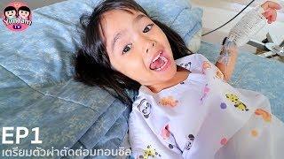 หนูแย้มผ่าตัดต่อมทอนซิล EP1   ป่วยนอนโรงพยาบาล