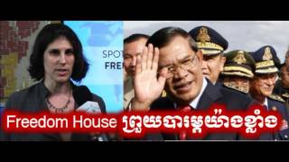 RFA Cambodia Hot News Today , Khmer News Today , Morning 02 05 2017 , Neary Khmer