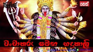 Balumgala - 15th March 2017
