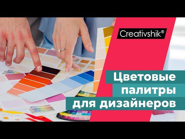 Колористика самоучки. Цветовые палитры для дизайнеров.
