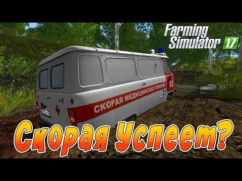 МАШИНА СКОРОЙ ПОМОЩИ ЗАСТРЯЛА В ГРЯЗИ! ЕДЕМ В ДЕРЕВНЮ НА ВЫЗОВ! Farming Simulator 17