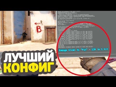ЛУЧШИЙ КОНФИГ ДЛЯ CS:GO 4 (◣_◢)