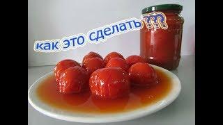 Как засолить помидоры в собственном соку на зиму/ Бабушкин рецепт