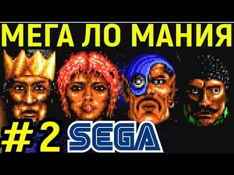 ЛЮТЫЙ ЗАМЕС С ОБЕРОНОМ #2 - МЕГА ЛО МАНИЯ / Megalomania / Mega Lo Mania - Мания величия Megalovania