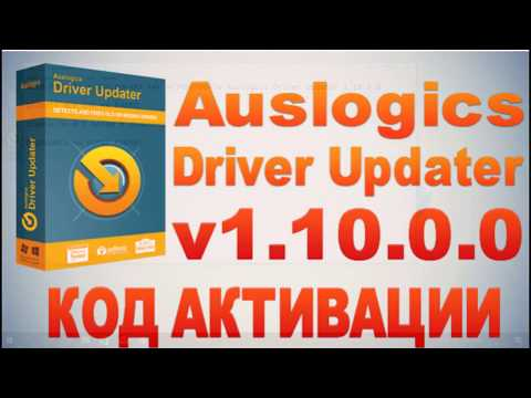 Auslogics Driver Updater 2017   Ключ активации