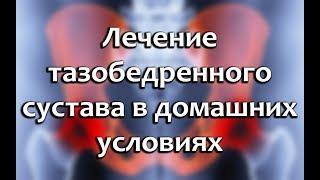 видео Лечение коксартроза народными средствами