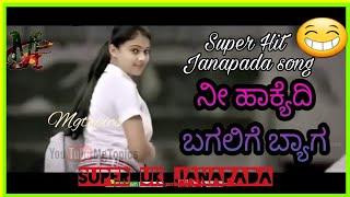 Nee Hakyadi bagalige bag    super hit    Janapada song
