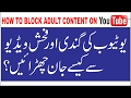 How To Block Adult Content On Youtube (hindi   Urdu) video