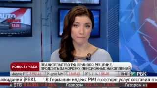 Правительство РФ приняло решение продлить заморозку пенсионных накоплений