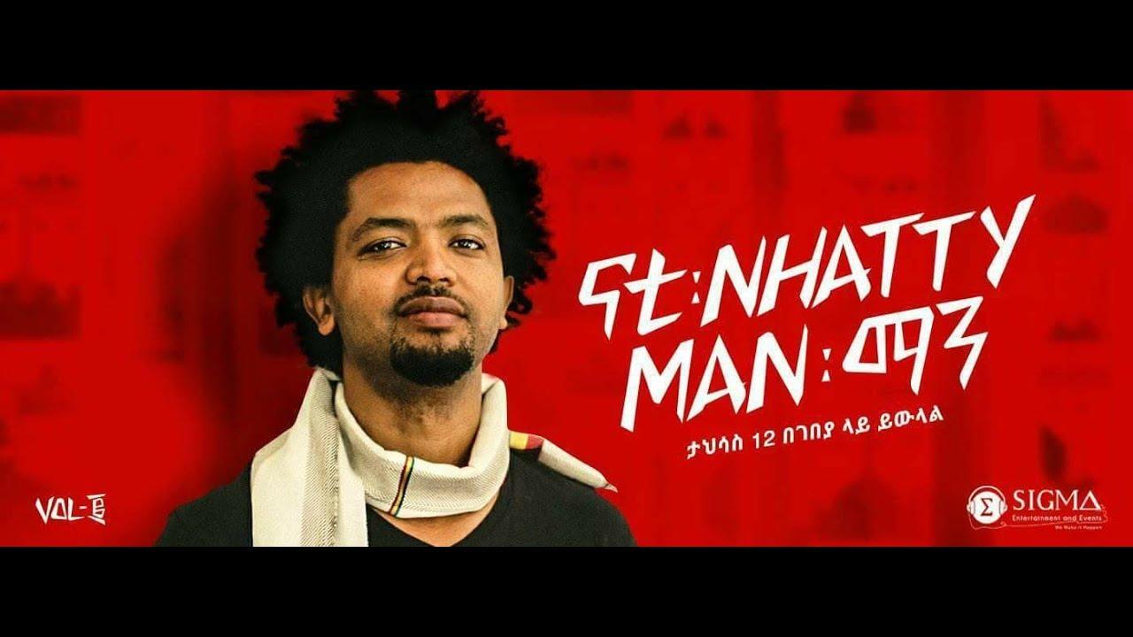 Download Ethiopian music : Nhatty Man -Ande Yibeltal Kemeto(አንድ ይበልጣል ከመቶ) -Ethiopian Music (Official Video)