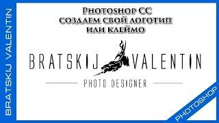 Photoshop CC 2015 создаем свой логотип  или клеймо(В этом видео мы поговорим о том, как создать быстро и качественно свой логотип или клеймо для использования..., 2015-03-27T12:24:40.000Z)