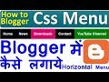 How to add CSS Menu into Blogger 2017 Theme (Blogger CSS Menu Tutorial in hindi)