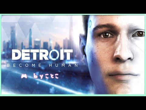 Detroit Become Human 私の選ぶ物語 [ゲーム実況]
