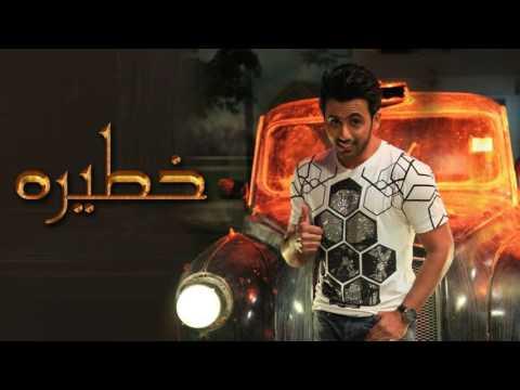 فؤاد عبدالواحد - خطيرة (النسخة الأصلية) | 2011