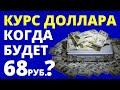 Прогноз доллара. Курс доллара. Купить доллар. прогноз рубля обвал рубля девальвация санкции трейдинг