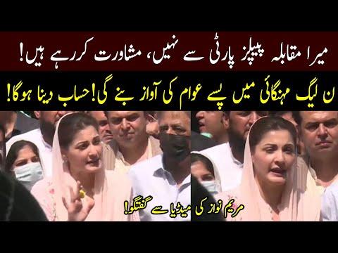 Maryam Nawaz important press conference   09 June 2021   92NewsHD thumbnail