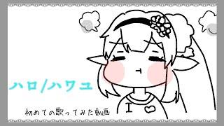 【歌ってみた】ハロ/ハワユ【手描きPV】