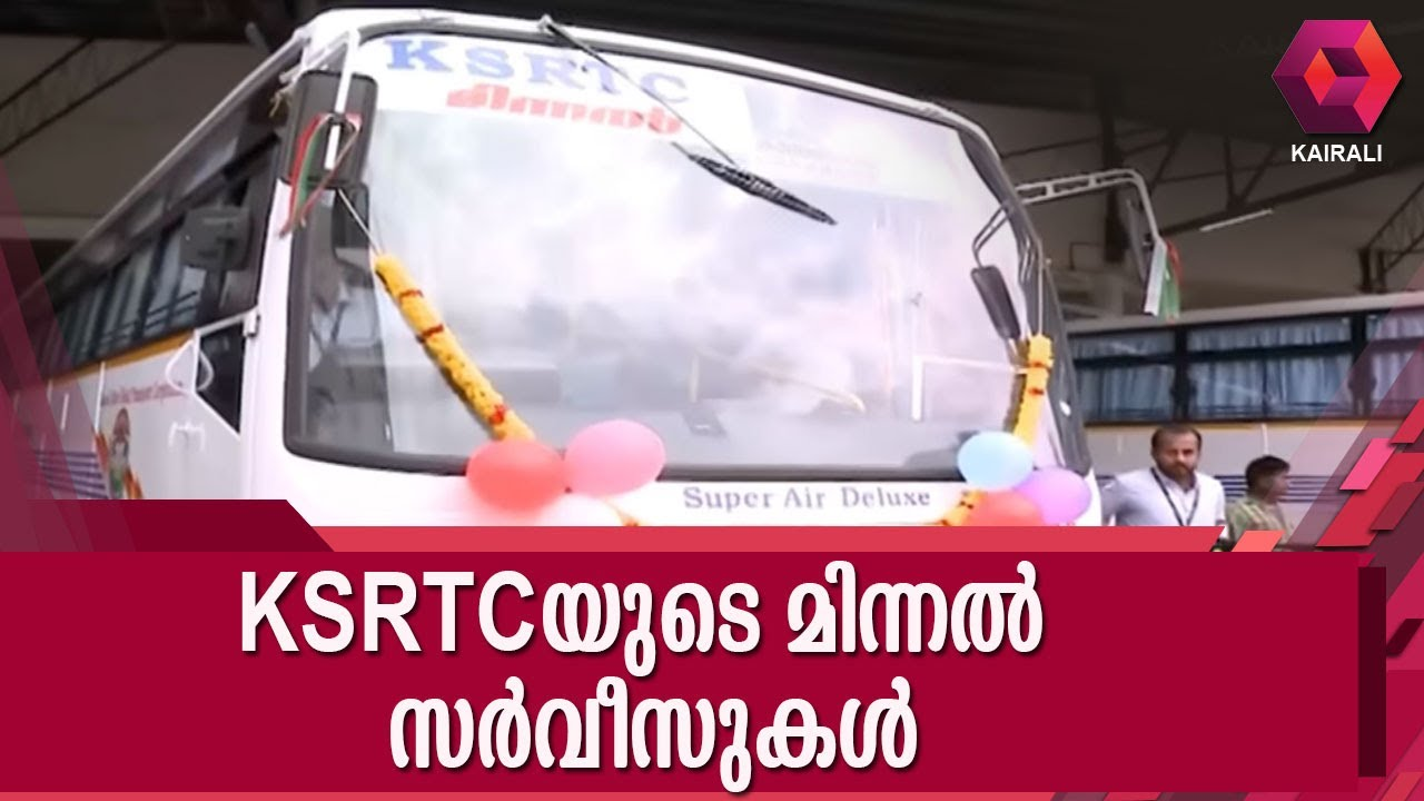 KSRTC's Lightning Services Start Rolling