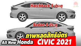 ภาพหลุดยกเซ็ต 2021 Honda civic sedan 4 ประตู Hatchback 5 ประตู โฉมใหม่ รูปภาพสิทธิบัตร เปิดตัวปีหน้า