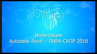 Интеграция Autodesk Revit – ЛИРА-САПР – Autodesk Revit