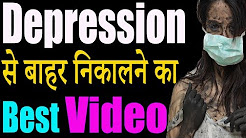 Depression से निकलने का आसन तरीका || How to Overcome Depression and Sadness in Hindi