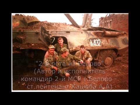 2-я мотострелковая рота г. Белово Кемеровская область. Армейские песни.  Чечня 1996 год. (18+)