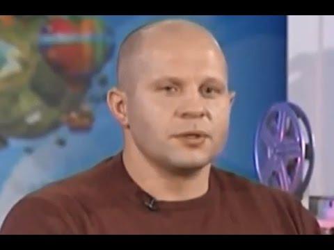 Федор Емельяненко рассказ о молодости и армии