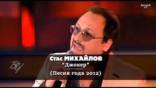 Стас Михайлов - Джокер (Песня года 2012)