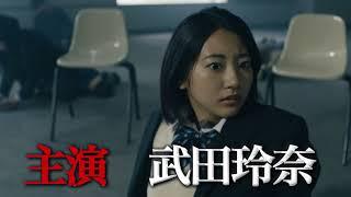 STORY 鶴ヶ岡高校2年3組。今より、殺戮ゲームを開始します。 紘美(武田...