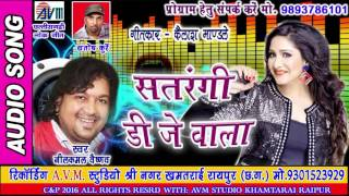 Download Video नीलकमल वैष्णव-CHHATTISGARHI SONG-सतरंगी डी जे वाला-NEW HIT-CG LOK GEET-HD VIDEO 2017-AVM 9301523929 MP3 3GP MP4