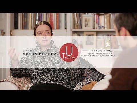 Интервью с одним из самых опытных стилистов России Аленой Исаевой