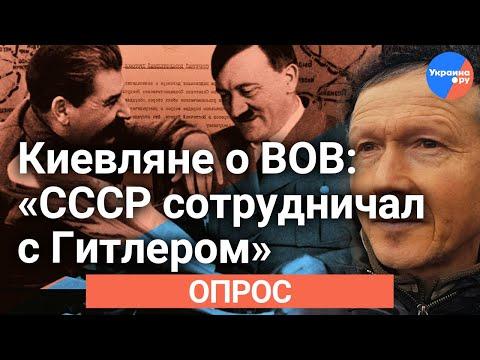 СССР или Германия? Киевляне негодуют из-за заявления Зеленского об СССР