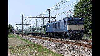 【配給輸送】 EF64-1030+山手線E235系10両 行田~吹上通過