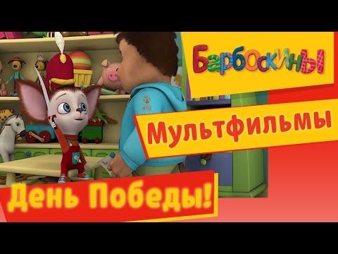 Барбоскины - День победы 9 мая . Мультфильмы 2017 - Как поздравить с Днем Рождения