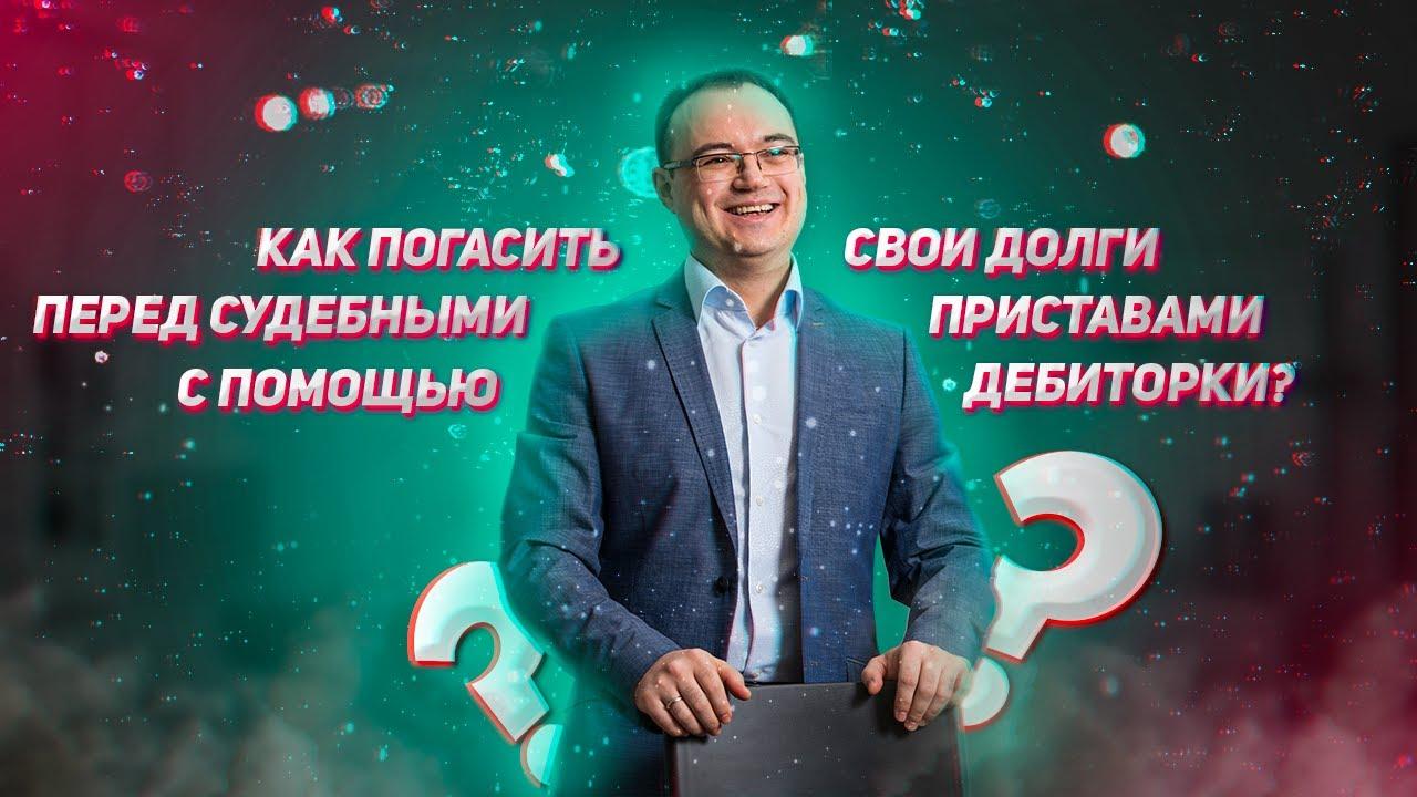 Как погасить долг перед приставами банк судебных актов краснодарского краевого суда