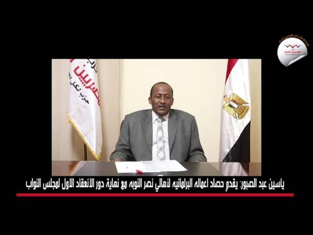 ياسين عبد الصبور يقدم حصاد اعماله البرلمانيه لأهالي نصر النوبه