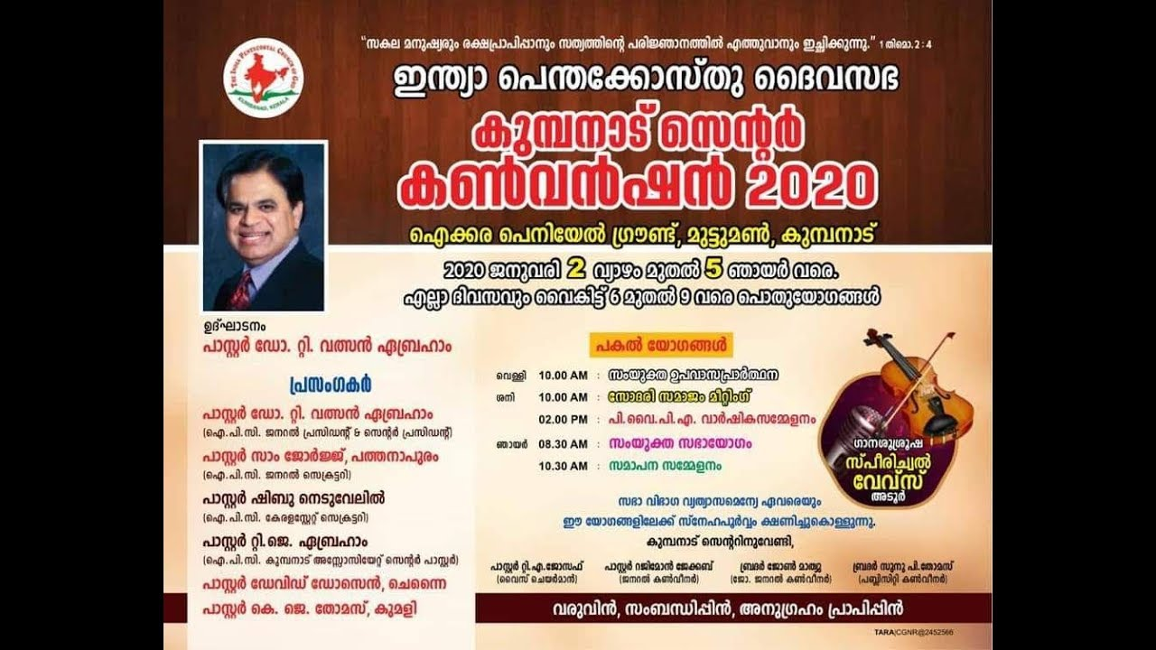 IPC KUMBANADU CENTRE CONVENTION | DAY 1 | 02.01.2020 www.amentv.in #amentv