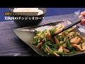 鶏胸肉のチンジャオロースの作り方 【男飯】 の動画、YouTube動画。