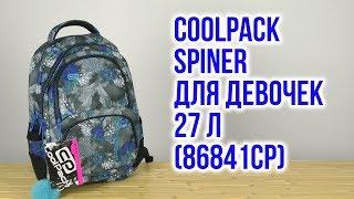 Розпакування CoolPack Spiner для дівчаток 27 л 86841CP