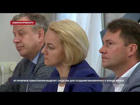 НТС Севастополь: В Севастополе на случай ЧП создадут фонд временного жилья
