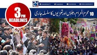10th Muharram-ul-Haram   Karbala-e Mualla   News Headlines   3:00 PM   21 Sep 2018   24 News HD